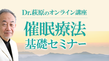 Dr.萩原のオンライン講座 催眠療法基礎セミナー
